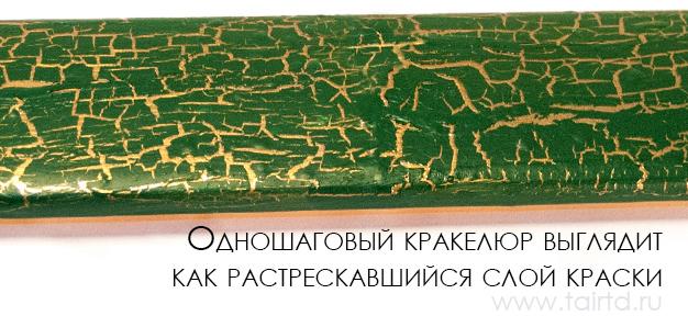 Краска кракелюр для дерева