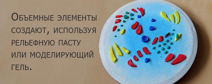 Объемные элементы создают, используя-рельефную пасту или моделирующий гель