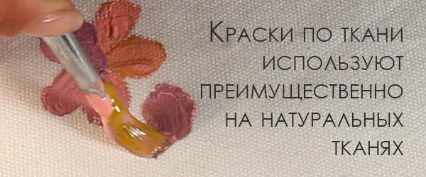 краски по ткани предназначены для рисования на натуральных тканях