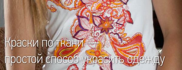 Краски по ткани — простой способ украсить одежду