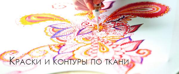 Краски и контуры по ткани