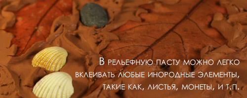 В рельефную пасту можно легко вклеивать любые инородные элементы, такие как листья или монеты
