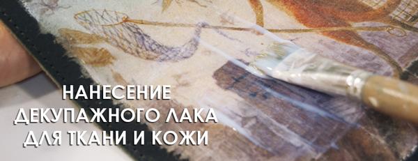 лак (клей) декупажный для ткани и кожи