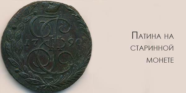 Патина-на-старинных-монетах.jpg